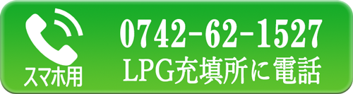 LPG充填所に電話をかける